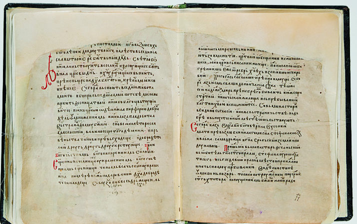 fig. 11. The Charter of Princess Milica, 1397