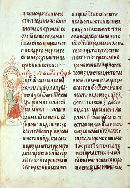 Fig. 14. Miroslav's Gospel, XII c