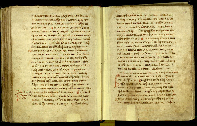 Fig. 13. Serbian hagiographies miscellany by Taha Marko, 1370-75