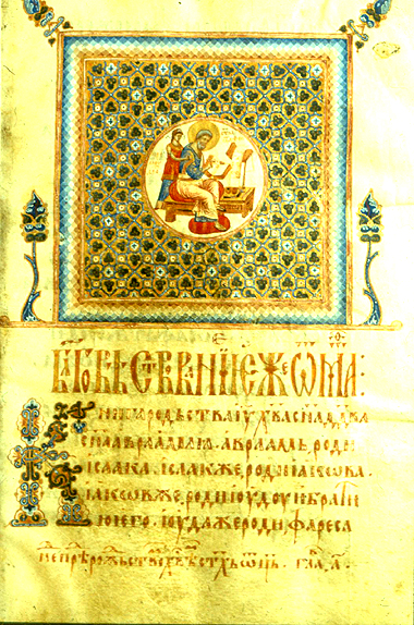 Fig. 21. Tetraevangelion of Patriarch Sava, 1354-75