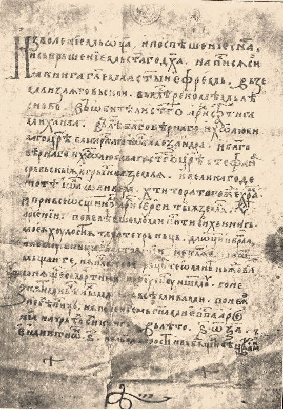 Fig. 7. Lesnovo Parenesis, Note of the scribe Tahota